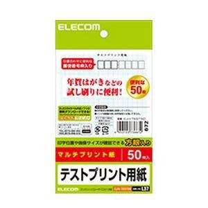 エレコム はがきテストプリント用紙 50枚入 EJH-TEST50