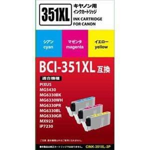 オーム電機 CINK-351XL-3P キヤノン汎用カートリッジ BCI350・351XLシリーズ
