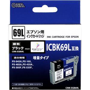 オーム電機 CINK-EGB69L ICBK69L互換 エプソン用汎用インク ブラック