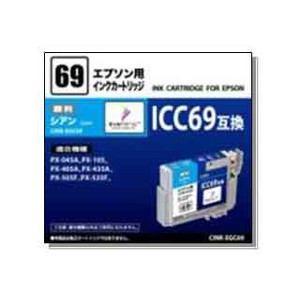 オーム電機 CINK-EGC69 ICC69互換 エプソン用汎用インク シアン
