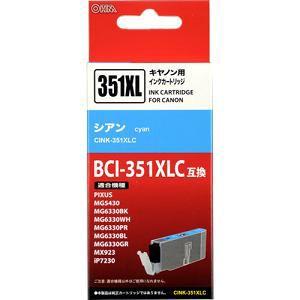 オーム電機 CINK-351XLC キヤノンBCI-351XLC対応 互換インク シアン