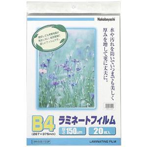 ナカバヤシ LPR-B4E-15SP ラミネートフィルムE版 150μ B4サイズ 20枚入り