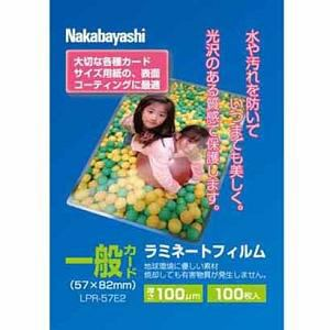 ナカバヤシ LPR-57E2 ラミネートフィルム 一般カード 100枚入り