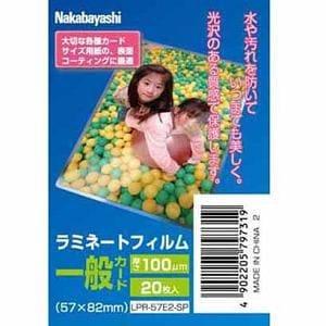 ナカバヤシ LPR-57E2-SP ラミネートフィルム 一般カード 20枚入り