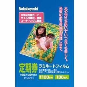 ナカバヤシ LPR-65E2 ラミネートフィルム 定期券 100枚入り