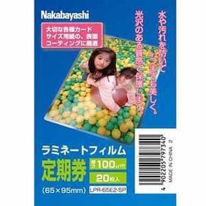 ナカバヤシ LPR-65E2-SP ラミネートフィルム 定期券 20枚入り