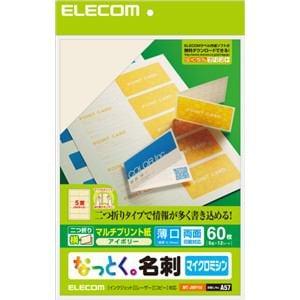エレコム MT-JMF1IV なっとく。名刺 マイクロミシン 二つ折り アイボリー 60枚(5面×12シート)