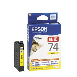EPSON 純正インクカートリッジ(イエロー) ICY74