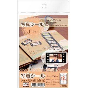 エーワン 29626 写真シール Film フォト光沢白無地紙 5シート(60片)