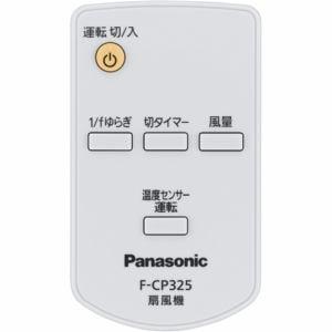 パナソニック F-CP325-C リモコン付リビング扇風機(7枚羽根) ベージュ