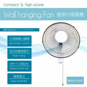 SIS WYF1604-WH 壁掛け扇風機 白