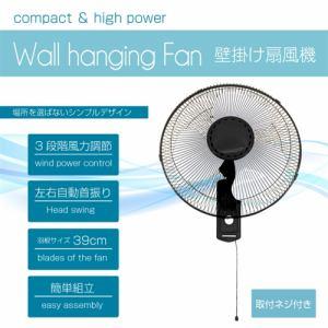 SIS WYF1604-BK 壁掛け扇風機 黒