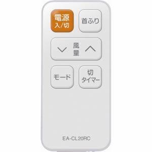 suitU EA-CL20RC 多機能リモコン付サーキュレーター