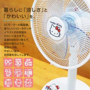 SIS HK-DCF-02 DCリビング扇風機 ハローキティー  ホワイト