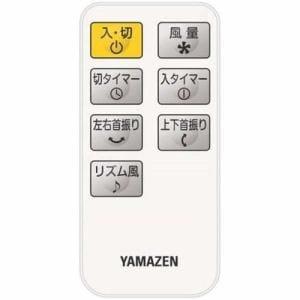 ヤマゼン YLRX-BKD302-W [DCモーター搭載]リモコン付リビング扇風機