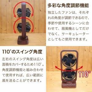 SIS TF33BW 充電式マルチファン【木目調】   ブラウン