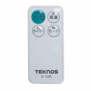 テクノス KI168R リモコンリビング扇風機   ホワイト