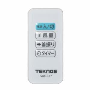 千住 SAK-027 フルリモコン18cmターボサーキュレーター TEKNOS ホワイト×グレー