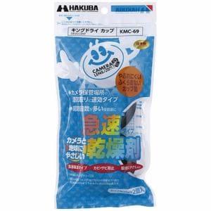 ハクバ KMC-69 キングドライ カップ 乾燥剤(2個入)