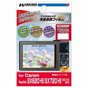 ハクバ DGF2-CASX620 Canon PowerShot SX620 HS / SX720 HS / SX610 HS専用 液晶保護フィルム MarkII