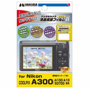 ハクバ DGF2-NCA300 Nikon COOLPIX A300 / A100 / A10 / S3700専用 液晶保護フィルム MarkII