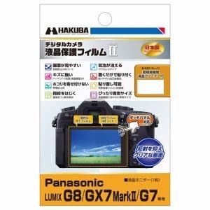 ハクバ DGF2-PAG8 Panasonic LUMIX G8 / GX7 MarkII/ G7 専用 液晶保護フィルム MarkII