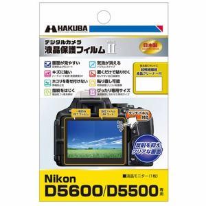 ハクバ DGF2-ND5600 液晶保護フィルム MarkII(ニコン D5600/D5500専用)