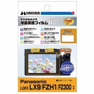 ハクバ DGF2-PALX9 液晶保護フィルム MarkII(パナソニック LUMIX LX9/FZH1/FZ300専用)