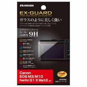ハクバ EXGF-CEM3 Canon EOS M3/Canon EOS M10/PowerShot G1 X MarkII専用 EX-GUARD 液晶保護フィルム