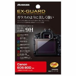 ハクバ EXGF-CE80D Canon EOS 80D専用 EX-GUARD 液晶保護フィルム