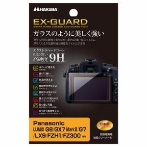 ハクバ EXGF-PAG8 Panasonic LUMIX G8/GX7 MarkII/G7/LX9/FZH1/FZ300専用 EX-GUARD 液晶保護フィルム