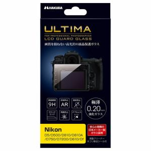 ハクバ DGGU-ND5 Nikon D5 / D500 / D810 / D810A / D750 / D7200 / D610 / Df 専用 ULTIMA 液晶保護ガラス