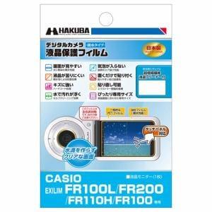 ハクバ DGFH-CEFR100L CASIO EXILIM FR100L / FR200 / FR110H / FR100 専用 液晶保護フィルム 親水タイプ