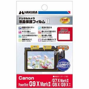 ハクバ DGF2-CAG9XM2 Canon PowerShot G9 X MarkII / G7 X MarkII / G5 X / G9 X 専用 液晶保護フィルム MarkII