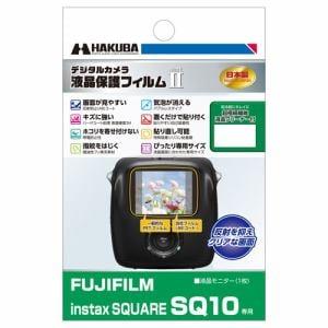 ハクバ DGF2-FISQ10 FUJIFILM instax SQUARE SQ10 専用 液晶保護フィルム MarkII