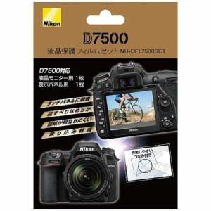 ニコン NH-DFL7500SET D7500専用液晶保護フィルムセット