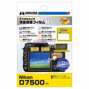 ハクバ DGF2-ND7500 Nikon D7500 専用 液晶保護フィルム