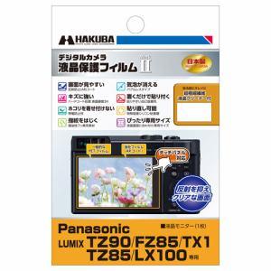 ハクバ DGF2-PATZ90 Panasonic LUMIX TZ90 / FZ85 / TX1 / TZ85 / LX100 専用 液晶保護フィルム
