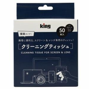 キング PSCL50N2 レンズクリーニングティッシュ 50枚入