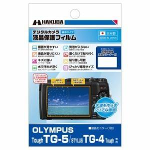 ハクバ DGFH-OTG5 OLYMPUS Tough TG-5 / STYLUS TG-4 Tough 専用 液晶保護フィルム 親水タイプ