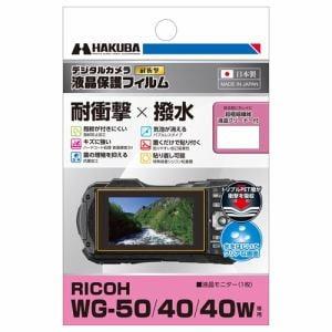 ハクバ DGFS-RWG50 RICOH WG-50 / WG-40 / WG-40W 専用 液晶保護フィルム 耐衝撃タイプ