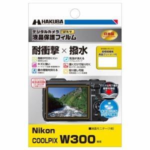 ハクバ DGFS-NCW300 Nikon COOLPIX W300 専用 液晶保護フィルム 耐衝撃タイプ