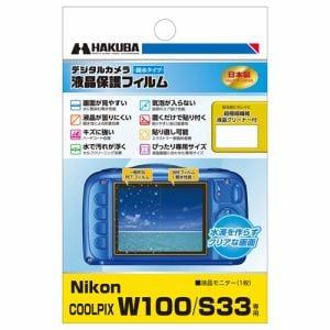 ハクバ DGFH-NCW100 Nikon COOLPIX W100 / S33 専用 液晶保護フィルム 親水タイプ