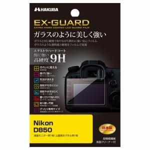 ハクバ EXGF-ND850 Nikon D850 専用 EX-GUARD 液晶保護フィルム