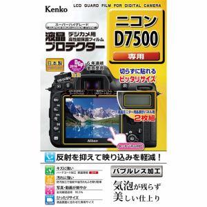 ケンコー KLP-ND7500 ニコン D7500 用 液晶プロテクター
