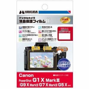 ハクバ DGF2-CAG1XM3 Canon PowerShot G1 X MarkIII / G9 X MarkII / G7 X MarkII / G5 X 専用 液晶保護フィルム MarkII
