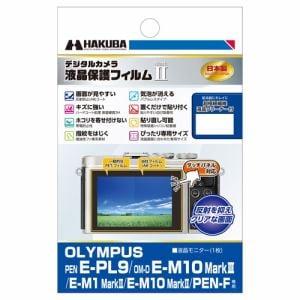 ハクバ DGF2-OEPL9 OLYMPUS PEN E-PL9/OM-D E-M10 MarkIII/E-M1 MarkII/E-M10 MarkII/PEN-F 専用 液晶保護フィルム MarkII