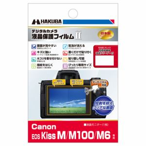 ハクバ DGF2-CAEKM Canon EOS Kiss M / M100 / M6 専用 液晶保護フィルム MarkII