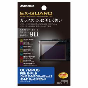 ハクバ EXGF-OEPL9 OLYMPUS E-PL9専用 液晶保護フィルム