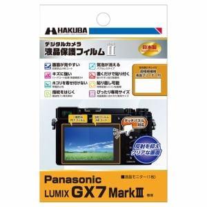 ハクバ DGF2-PAGX7M3 Panasonic LUMIX GX7 MarkIII 専用 液晶保護フィルム MarkII